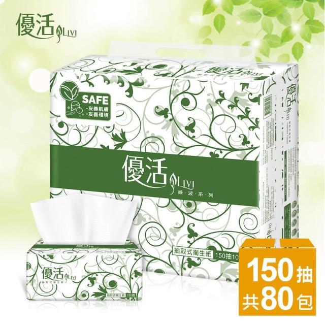 【優活Livi】抽取式衛生紙(150抽10包8袋/箱)/