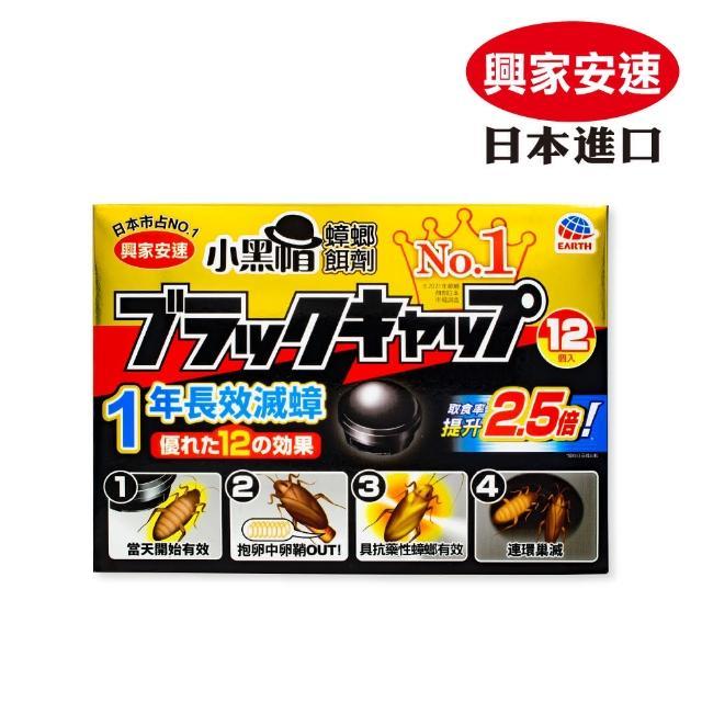 【興家安速】蟑螂餌劑2gx12入(小黑帽)/