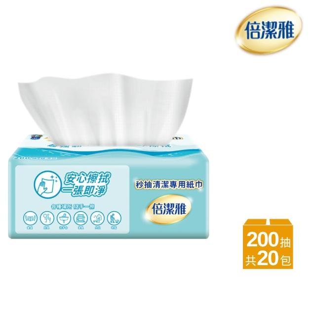 【防疫必備】【倍潔雅】秒抽清潔專用紙巾200抽20包/箱/
