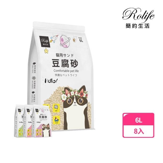 【RoLife簡約生活】天然環保豆腐貓砂6L-8包組(奶香/綠茶香/薰衣草/水蜜桃)/