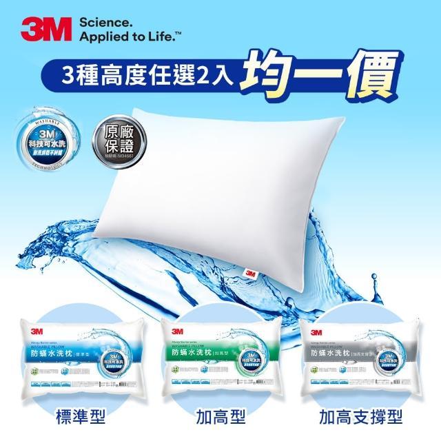 【3M】新一代可水洗36次不糾結防蹣水洗枕2入組(標準型/加高型/加高支撐型三款任選)/