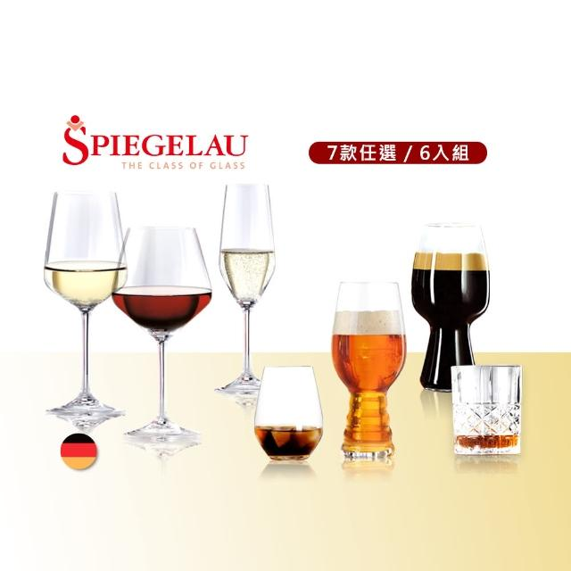 【Spiegelau】德國無鉛水晶酒杯獨家6入組(紅酒杯/白酒杯/氣泡杯/無梗杯/威士忌杯