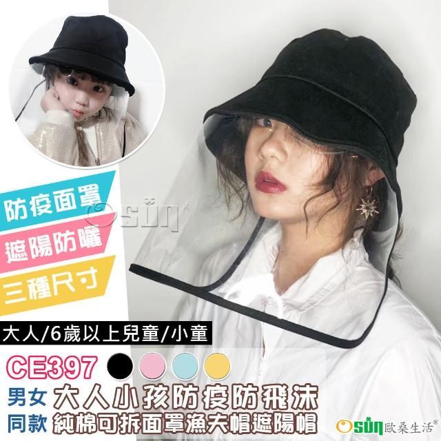 【Osun】男女韓版大人小孩防疫防飛沫純棉可拆面罩漁夫帽遮陽帽(多款任選/CE397-)/