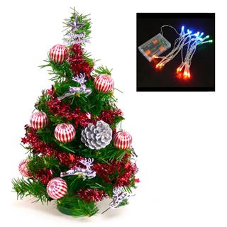 【摩達客】耶誕-1尺/1呎-30cm台灣製迷你裝飾聖誕樹(含銀松果糖果球系/含LED20燈電池燈-彩光/免組裝)