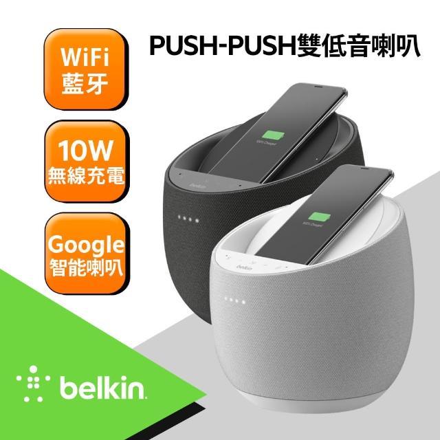 【BELKIN】Belkin x DEVIALET HiFi 智慧音箱+無線充電器