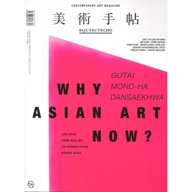 Bijutsutecho Special Issue Spring 2016 : Why Asian Art Now?