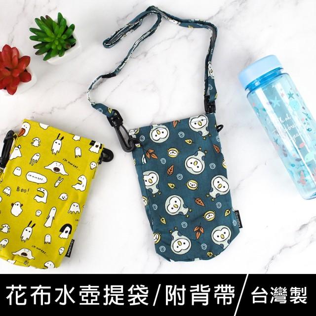 【珠友】花布水壺提袋/附背帶(減塑行動環保杯套/手提飲料袋)