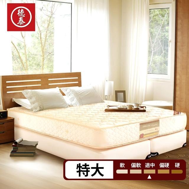 【德泰 歐蒂斯系列】B2 獨立筒 彈簧床墊-特大7尺(送保潔墊/線上逛百貨)