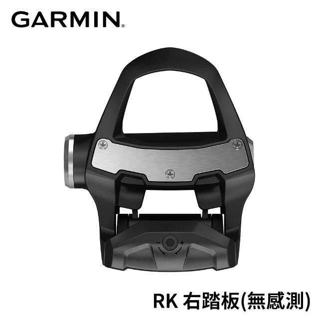 【GARMIN】Rally RK 右踏板 無感測