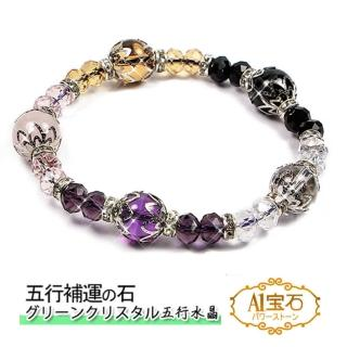 【A1寶石】五行合一-雙倍吸金-招財開運晶鑽水晶手鍊