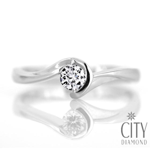 【City Diamond引雅】『裸星』20分鑽戒
