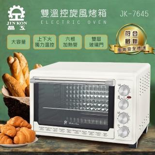 【晶工牌】45L雙溫控旋風電烤箱 JK-7645