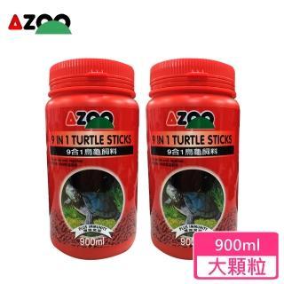 【AZOO】9合1烏龜飼料900ml(2罐)