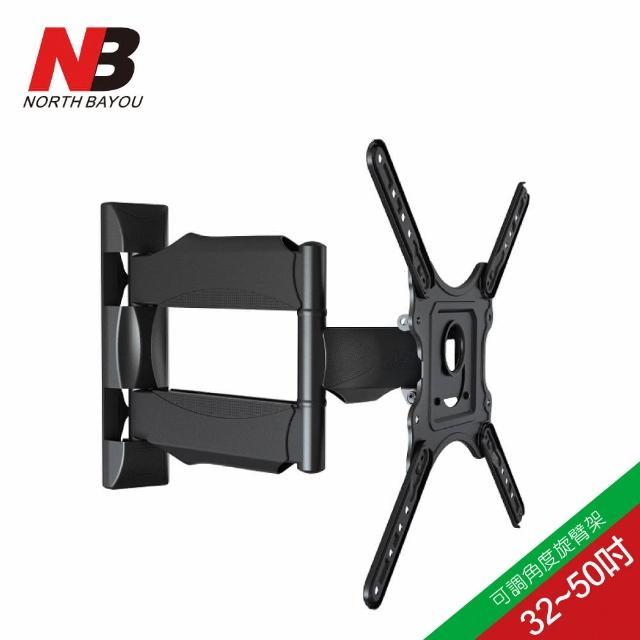 【NB】32-50吋液晶可調角度萬用旋臂架(ITW-50S)
