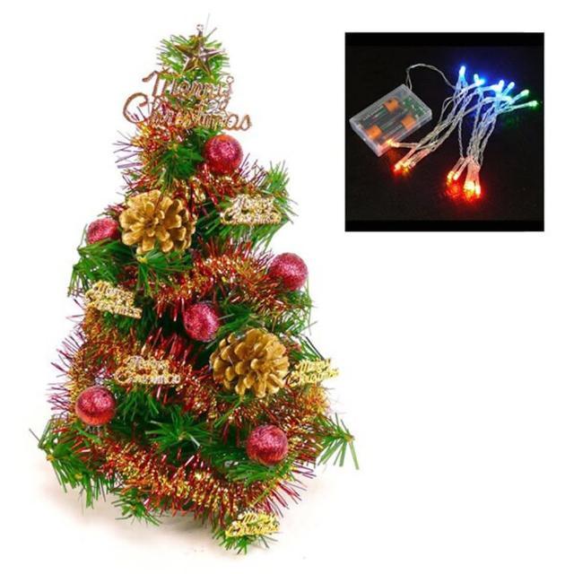 【摩達客】耶誕-1尺/1呎-30cm台灣製迷你裝飾聖誕樹(含紅金松果色系/含LED20燈電池燈-彩光/免組裝)
