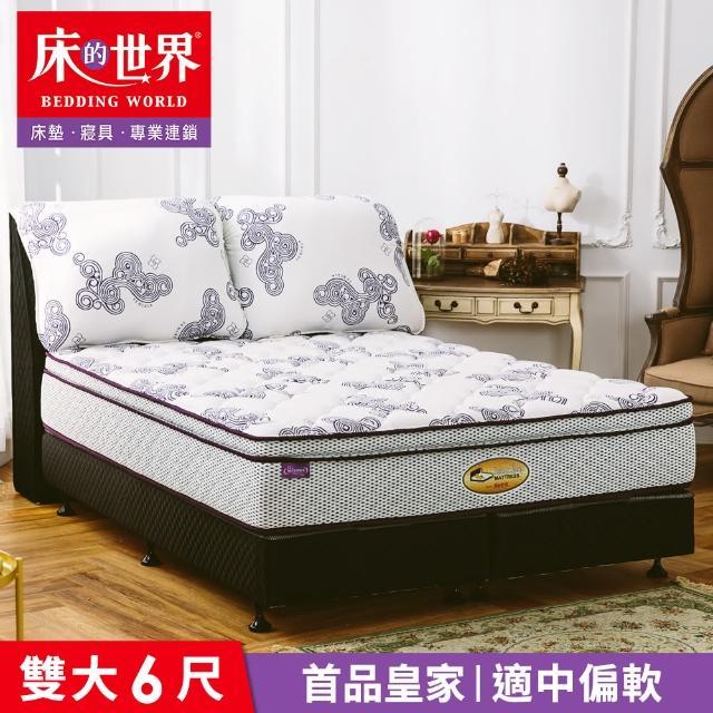 【床的世界】美國首品皇家乳膠三線獨立筒床墊 S1 - 雙人加大(線上逛百貨)