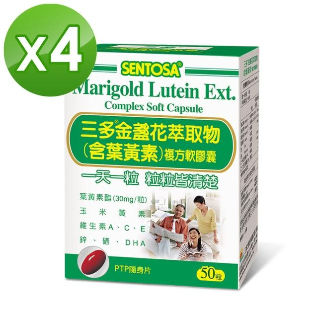 【三多】金盞花萃取物含葉黃素複方軟膠囊x4盒(50粒/盒)