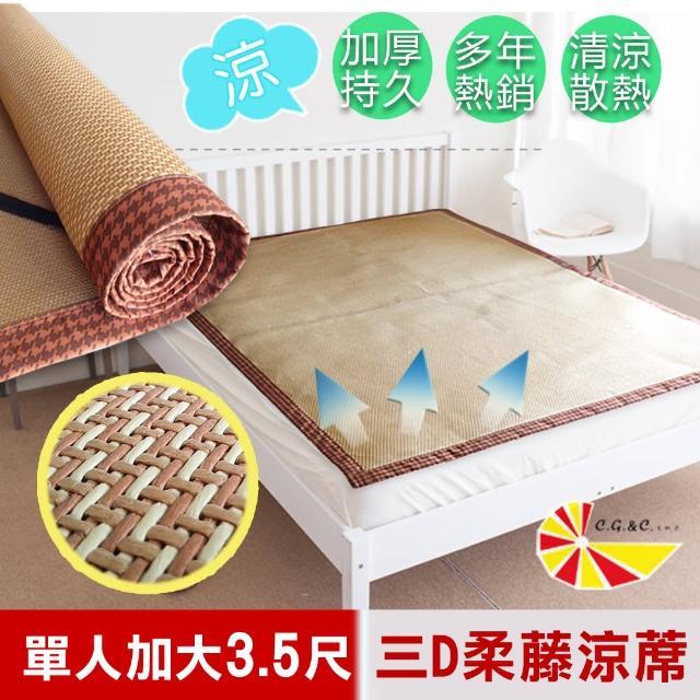 【凱蕾絲帝】台灣製造-三D止滑立體柔藤透氣紙纖涼蓆(單人加大3.5尺)