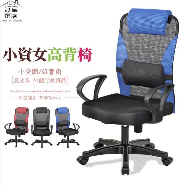 【好室家居】時尚美學高背護腰人體工學椅子電腦椅辦公椅書桌椅(免組裝 電腦椅 辦公椅 桌椅 椅子)