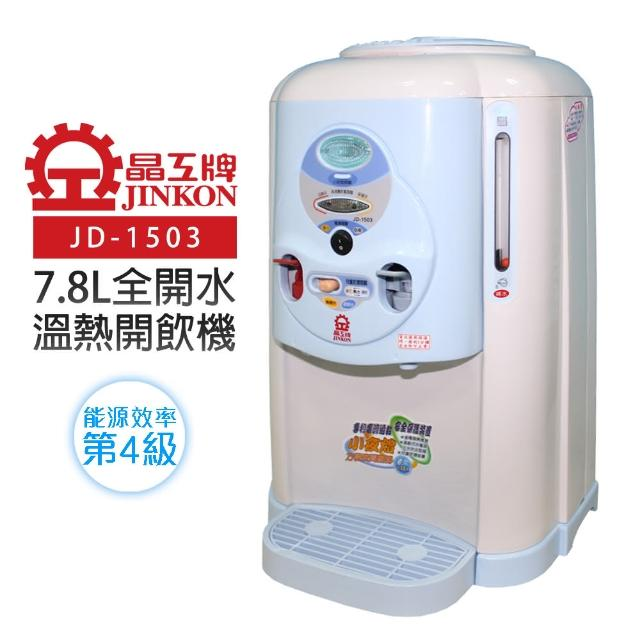 【晶工牌】全開水溫熱開飲機(JD-1503)