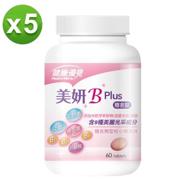 【永信藥品】健康優見 美妍BB Plus糖衣錠(60錠*5瓶)