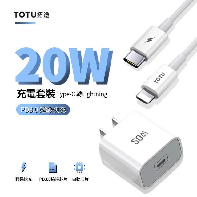 【TOTU】iPhone 蘋果PD快充充電套組 20W快充充電器 旅充 Type-C轉lighting充電線(豆腐頭+快充線 套裝)