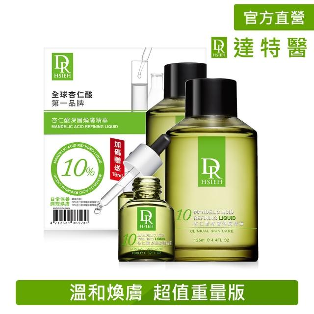 【Dr.Hsieh達特醫】10%杏仁酸重量版禮盒125ml+15ml(溫和抗痘控油)