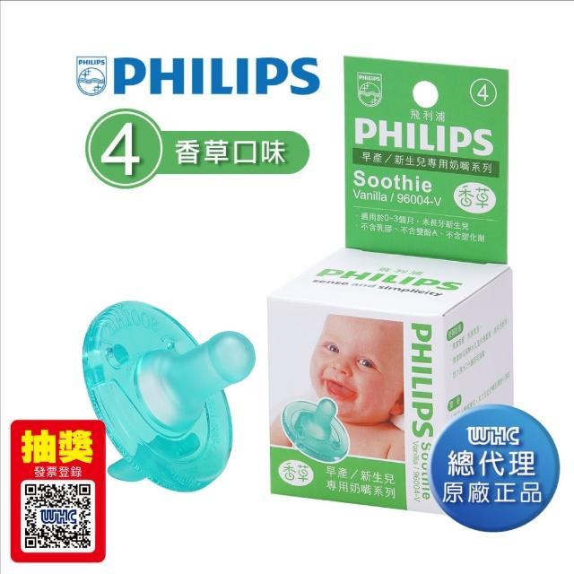 【PHILIPS飛利浦】4號香草 早產/新生兒/安撫奶嘴(香草奶嘴-適0-3M)