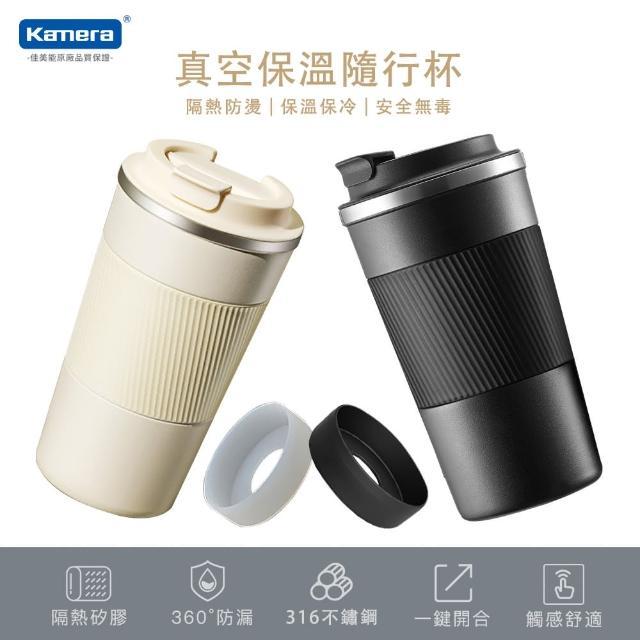 【Kamera 佳美能】316不鏽鋼真空保溫隨行杯(500ml/咖啡杯/咖啡隨行杯)