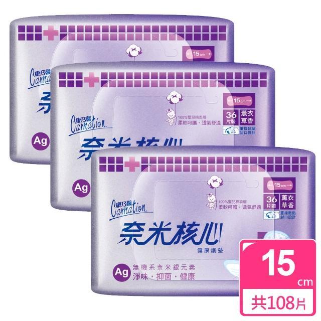 【康乃馨】奈米核心健康護墊薰衣草香共108片