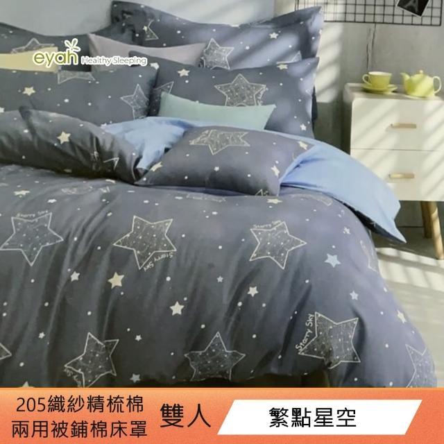【eyah 宜雅】精梳純五件式兩用被床罩組  灰白物語(雙人)