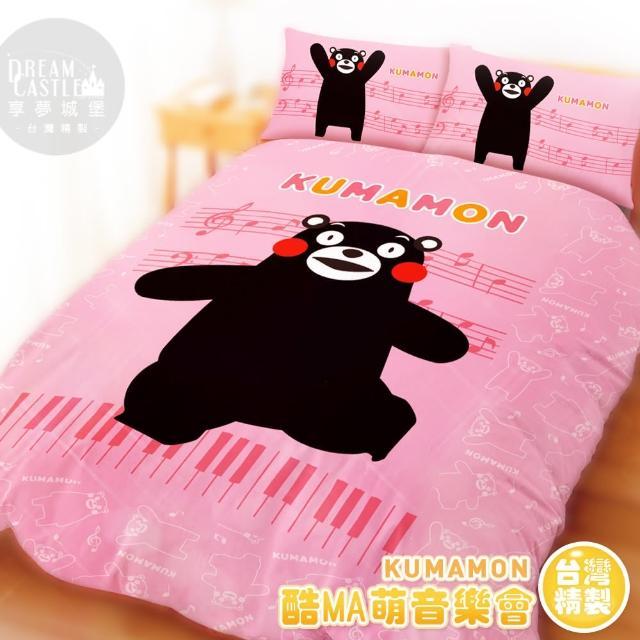 【享夢城堡】雙人床包兩用被套四件組(酷MA萌KUMAMON熊本熊 音樂會-粉)