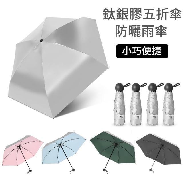 【The Rare】五折遮陽傘 純色鈦銀膠防曬雨傘 手動兩用折疊雨傘(五折傘 防曬 抗紅紫外線 抗風雨遮陽)