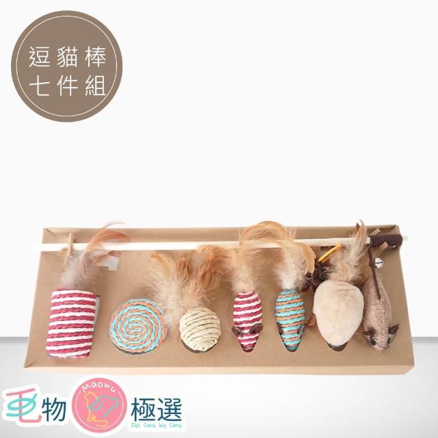 【毛物極選】逗貓棒豪華七件組(貓玩具/逗貓棒/超值組合)