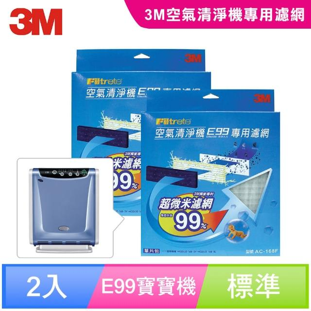 【N95口罩濾淨原理】3M E99 清淨機專用濾網1年份/超值2入組(濾網型號:AC-168F)