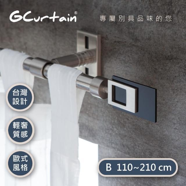 【GCurtain】時尚風格金屬窗簾桿套件組 GCMAC8009(110-210公分 現代 流行 簡約)