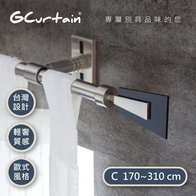 【GCurtain】時尚風格金屬窗簾桿套件組 GCMAC8006(170-310公分 現代 流行 簡約)