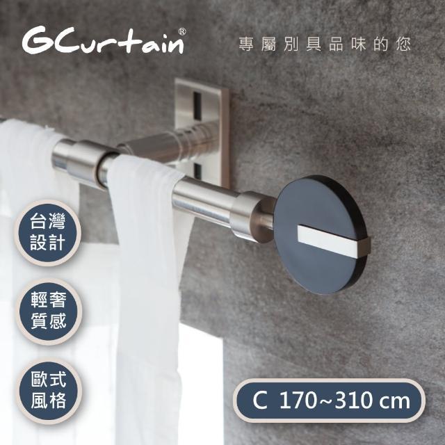 【GCurtain】時尚簡約風格金屬窗簾桿套件組 GCZAC10008(170-310公分 現代 流行 簡約)
