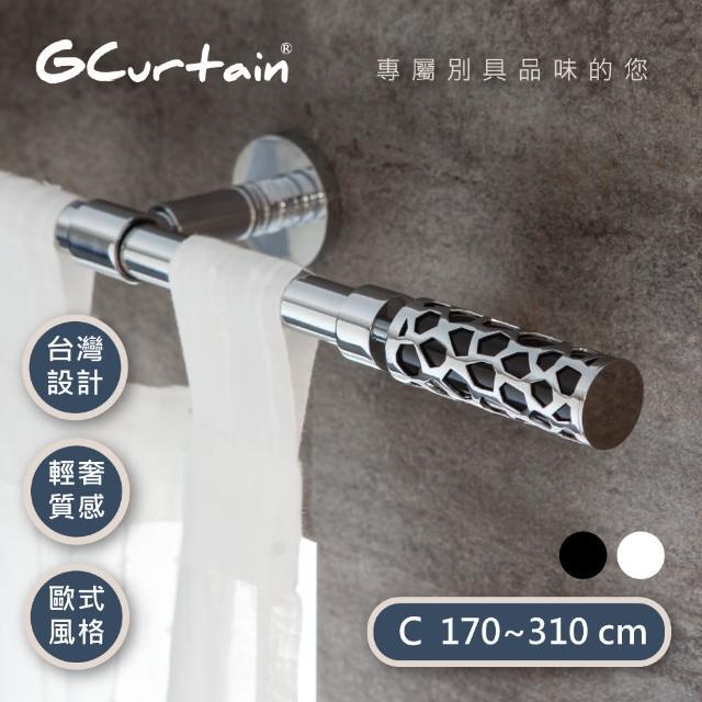 【GCurtain】現代風格金屬窗簾桿套件組 GCMAC8012 沉靜黑/優雅白 雙色可選(170公分 - 310公分)