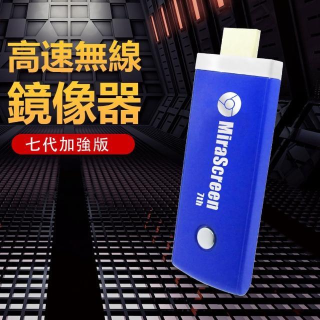 【DW 達微科技】七代MiraScreen神奇藍 自動無線影音傳輸器(送4大好禮)