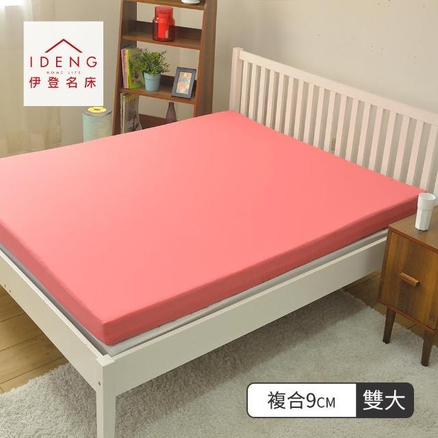 【伊登名床】複合9cm雙層床墊― 乳膠+泡棉-雙人加大6尺