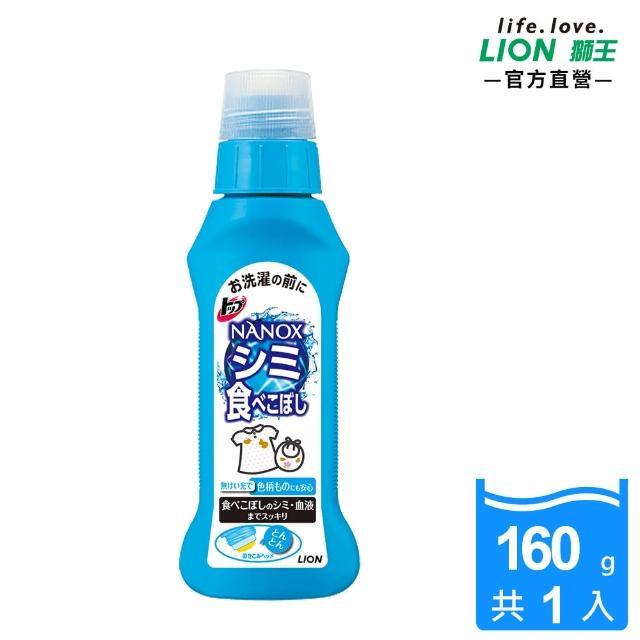 【LION 獅王】衣物局部去漬劑(160g)