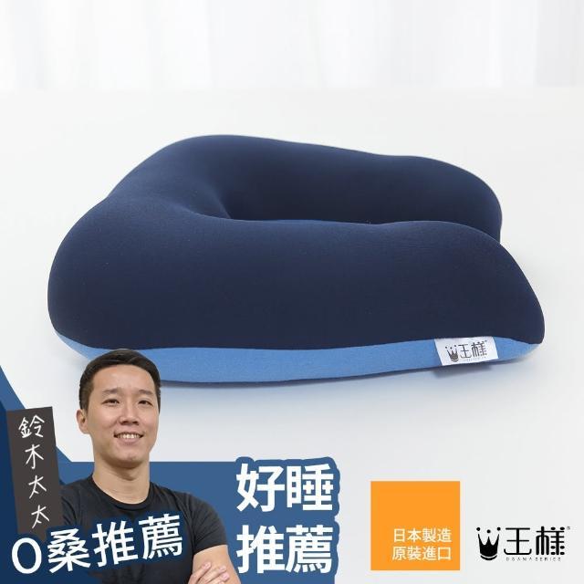 【王樣的U型枕】波斯藍(鈴木太太公司貨)