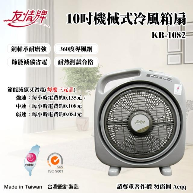 【友情牌】10吋機械式冷風箱扇(KB-1082)
