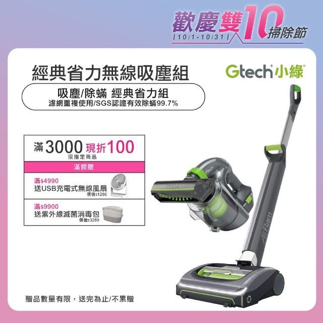 【Gtech 小綠】AirRam + Multi Plus 無線吸塵器