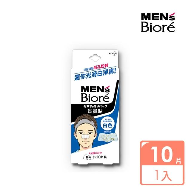 【MENS Biore】男用加大尺寸妙鼻貼(白色10片)