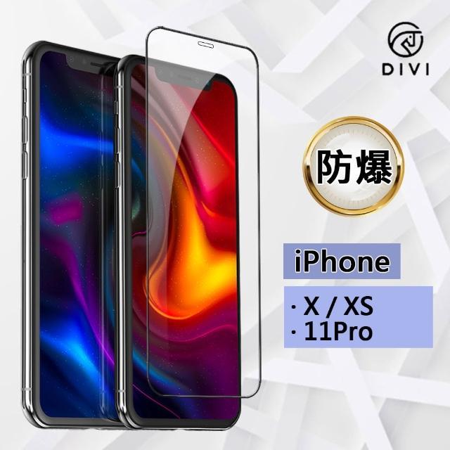 【DIVI】Apple iPhone 11Pro/X/XS 5.8吋 9H鑽石鋼化防爆滿版玻璃保護貼(滿版)