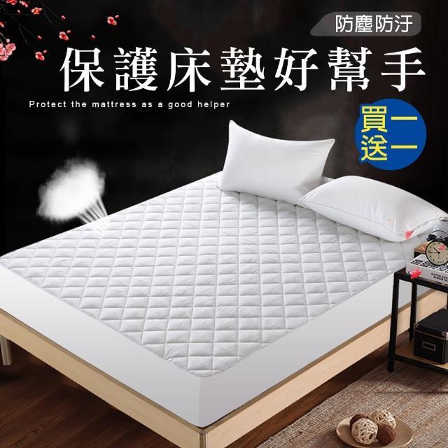 【MIT iLook-破盤買1送1】台灣製專業壓紋加厚舖棉防塵防汙床包式保潔墊(單/雙/加大)