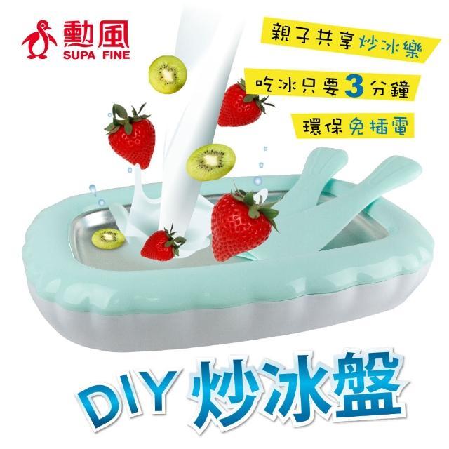 【勳風】DIY親子炒冰盤 HF-J70