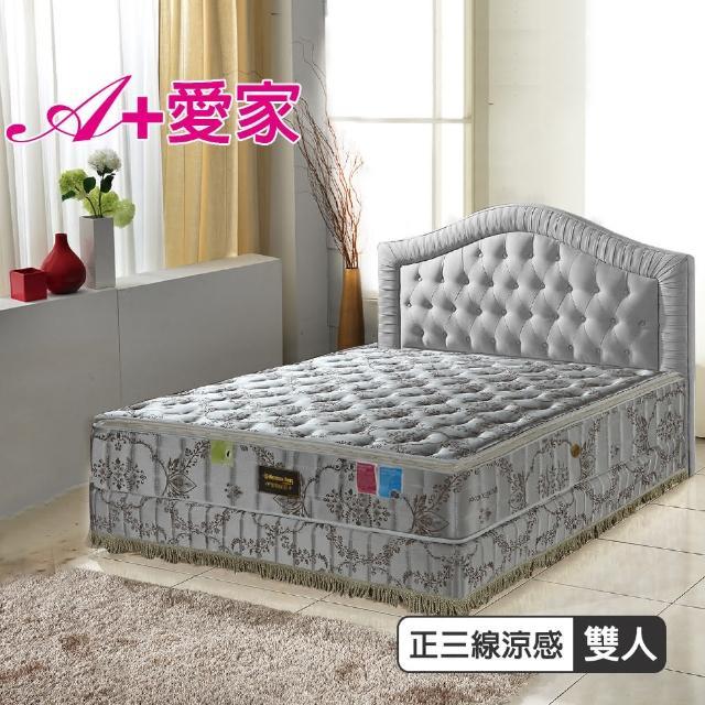 【A+愛家】正三線-超涼感抗菌-護邊獨立筒床(雙人5尺-涼感紗透氣好眠)